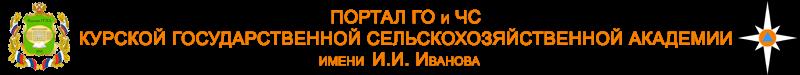 Портал ГО ЧС Курской ГСХА