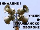 Всероссийская Штабная тренировка 2019