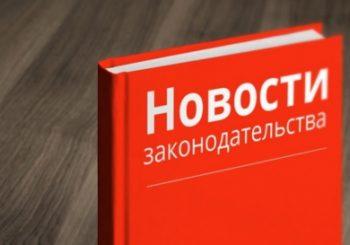 Новости законодательства — в МЧС России разъяснили изменения в Правила противопожарного режима