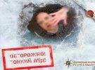 Весенний лед опасен!